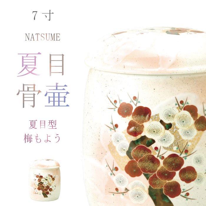 夏目型 梅もよう - 7寸 花の骨壷(骨壺)