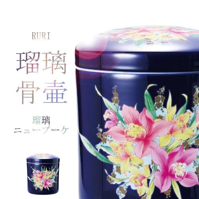 瑠璃ニューブーケ 瑠璃の骨壷(骨壺)