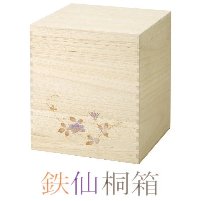 鉄仙|桐箱