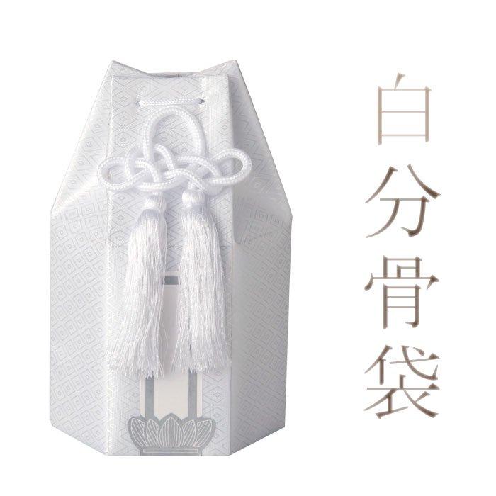 白ドビー六角分骨袋|骨袋(骨壷カバー)