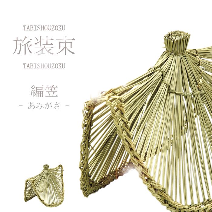 編笠 | 旅装束