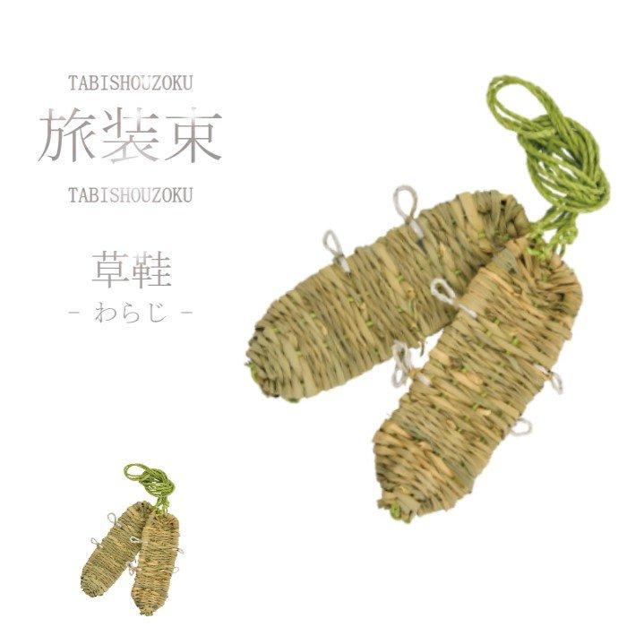 草鞋 | 旅装束