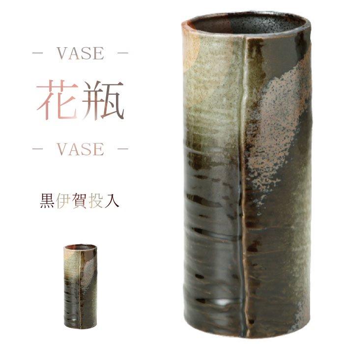 黒伊賀投入|花瓶