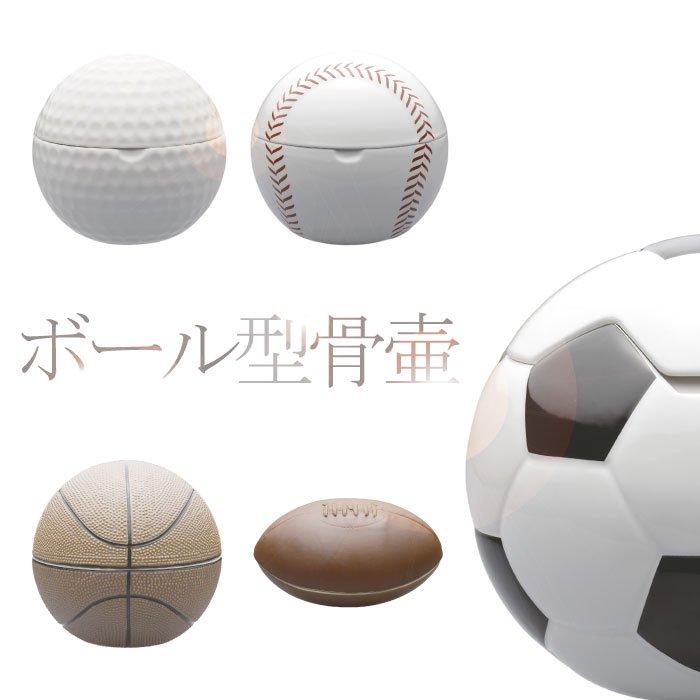 ボール型骨壷 ボール型骨壷