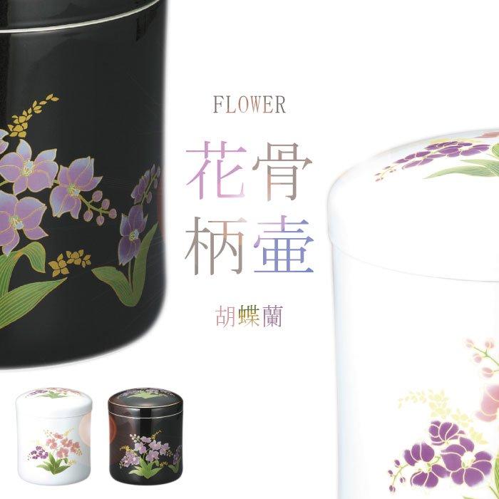 胡蝶蘭|花の骨壷(骨壺)