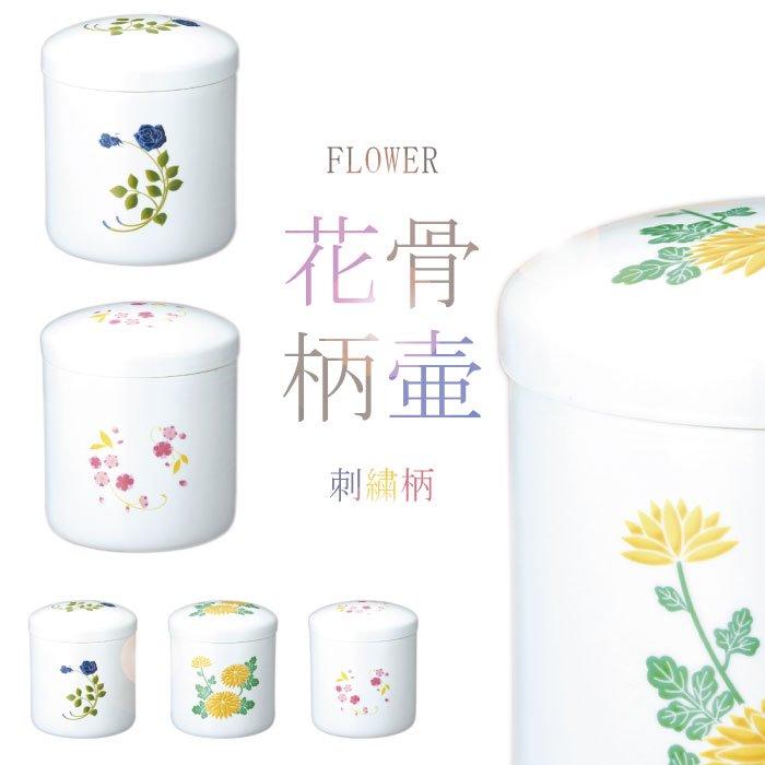 刺繍柄 花の骨壷(骨壺)