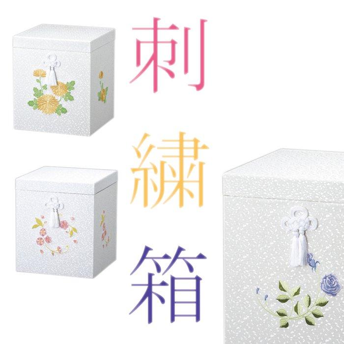 花柄刺繍骨箱 |骨箱(骨壷カバー)