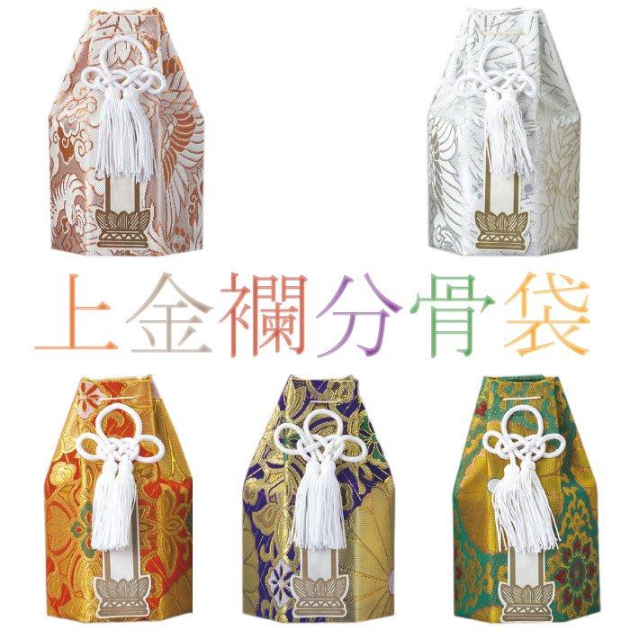 上金襴分骨袋(45053)|骨袋(骨壷カバー)