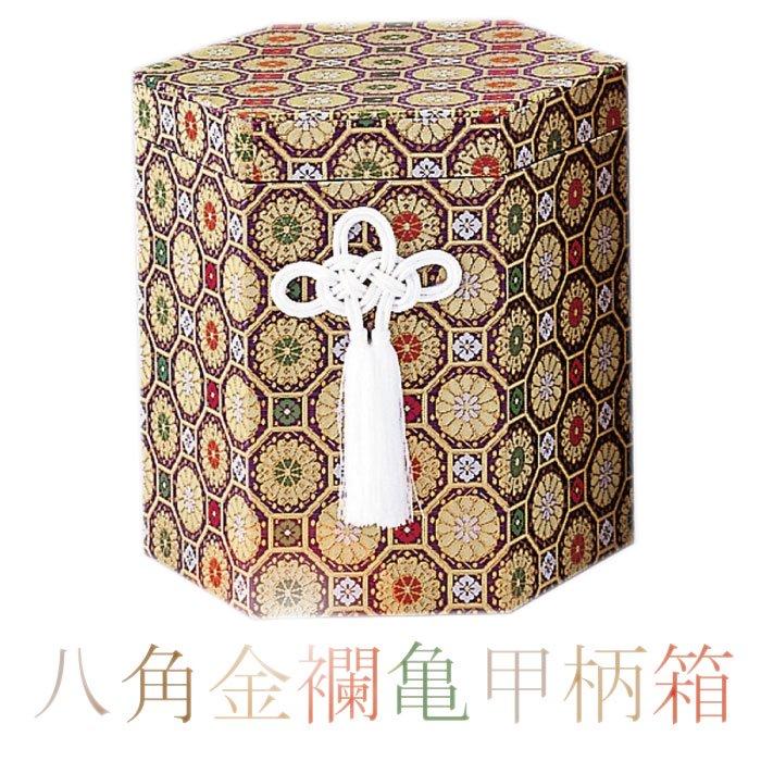 八角金襴亀甲柄箱 - 7寸壷用|骨箱(骨壷カバー)