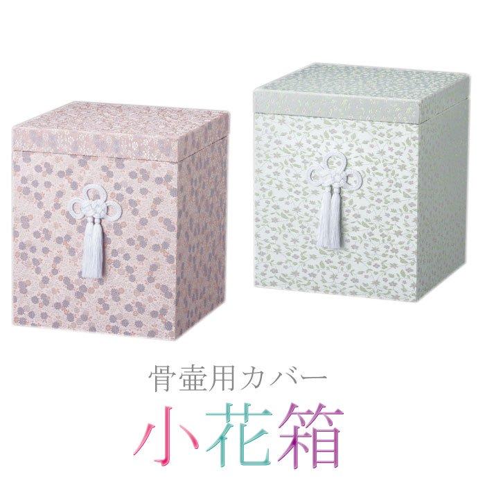 小花箱|骨箱(骨壷カバー)