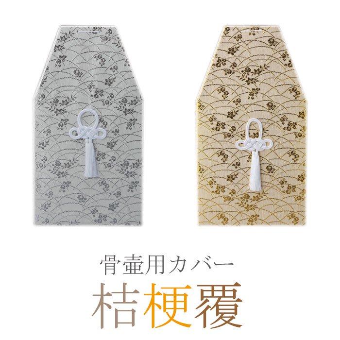 桔梗覆|骨覆(骨壷カバー)