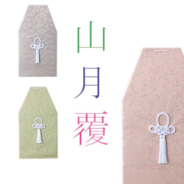 山月覆|骨覆(骨壷カバー)