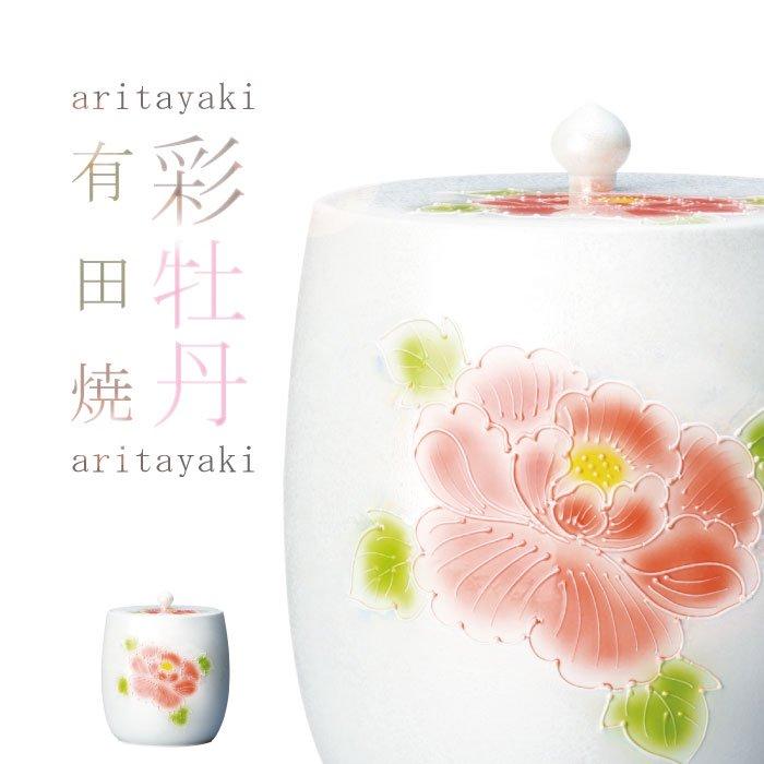 彩牡丹  有田焼の骨壷(骨壺)