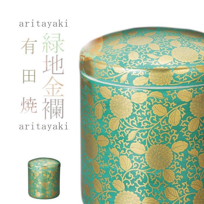 緑地金襴  有田焼の骨壷(骨壺)