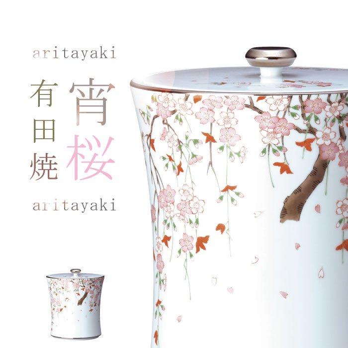 宵桜| 有田焼の骨壷(骨壺)
