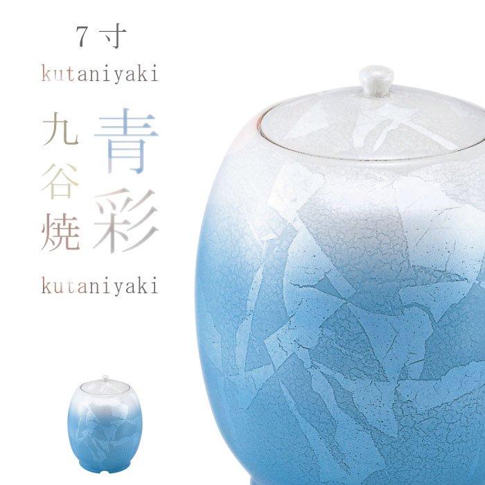 銀彩 -  7寸|九谷焼の骨壷(骨壺)