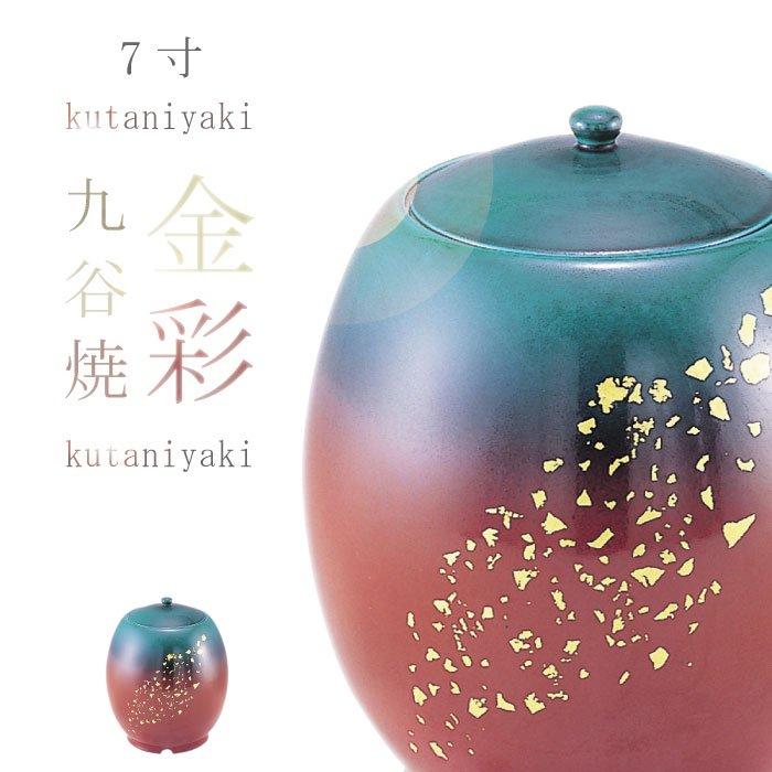 金彩 -  7寸|九谷焼の骨壷(骨壺)