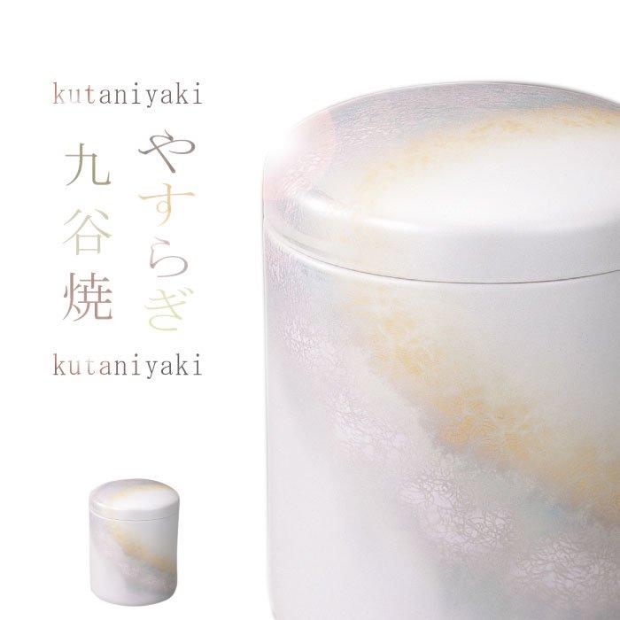 九谷 やすらぎ|九谷焼の骨壷(骨壺)