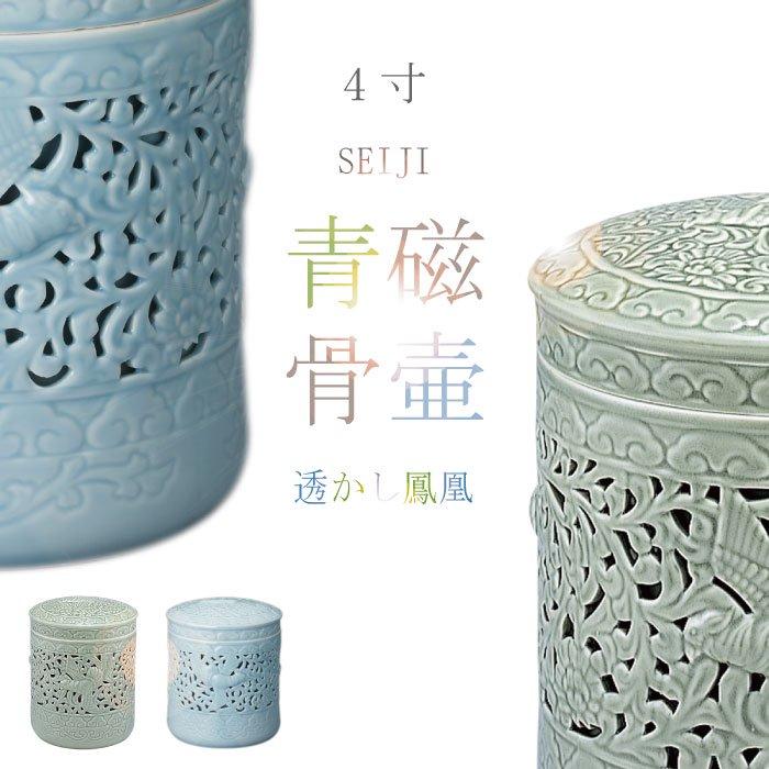 透かし鳳凰骨壷 - 4寸|青磁の骨壷(骨壺)