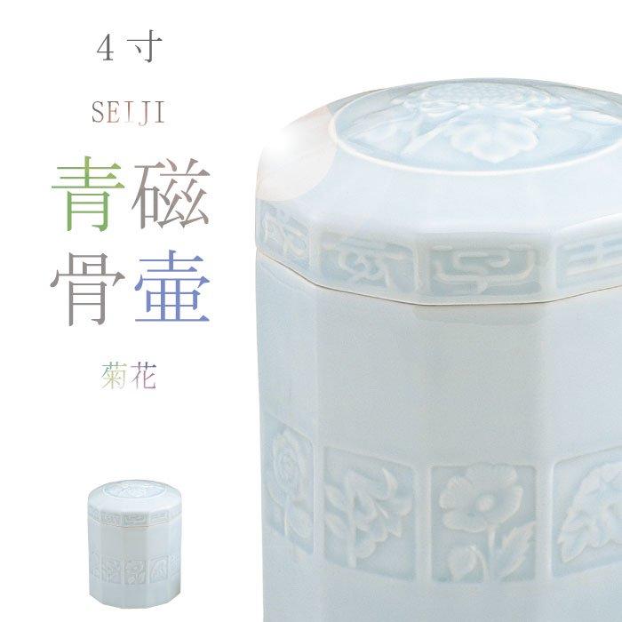 菊花 -  4寸  青磁の骨壷(骨壺)