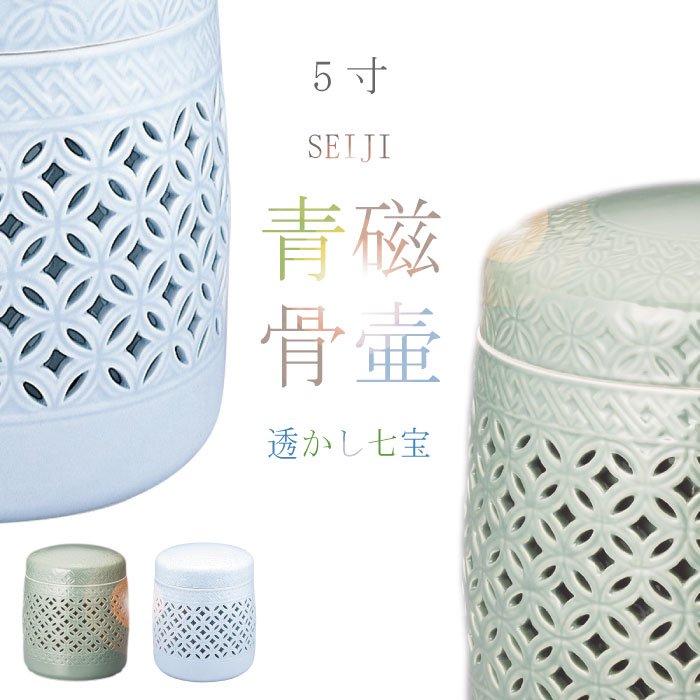 透かし七宝骨壷 - 5寸 青磁の骨壷(骨壺)