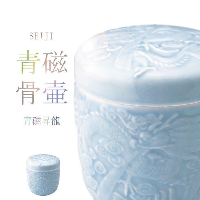 青磁昇龍|青磁の骨壷(骨壺)
