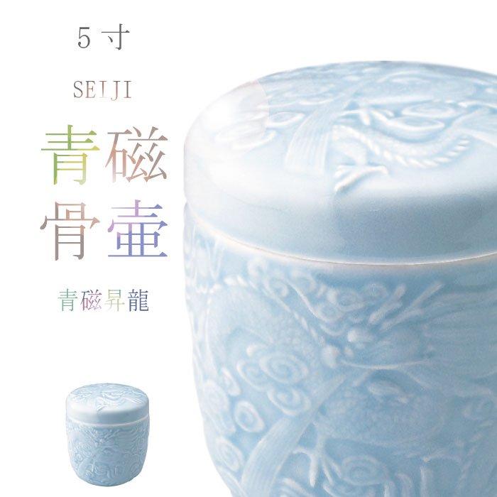 青磁昇龍 - 5寸 青磁の骨壷(骨壺)