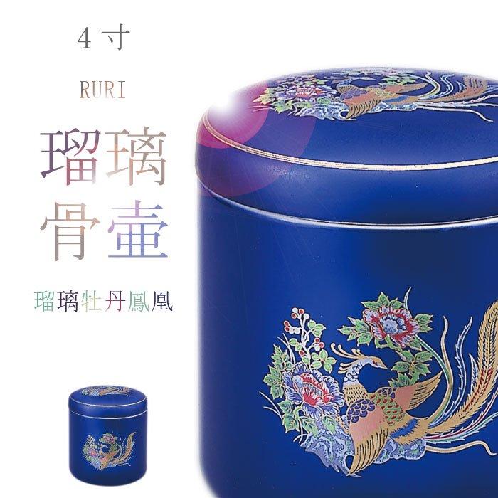瑠璃牡丹鳳凰 - 4寸 瑠璃の骨壷(骨壺)