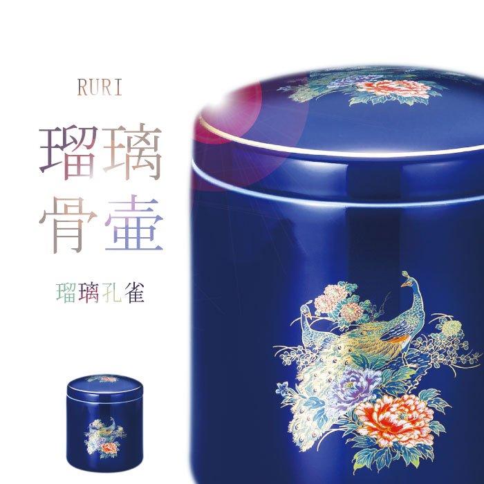 瑠璃孔雀 瑠璃の骨壷(骨壺)