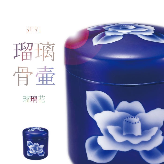 瑠璃花|瑠璃の骨壷(骨壺)