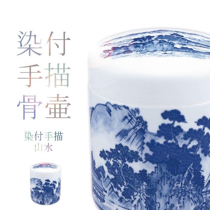 染付手描山水| 染付手描の骨壷(骨壺)