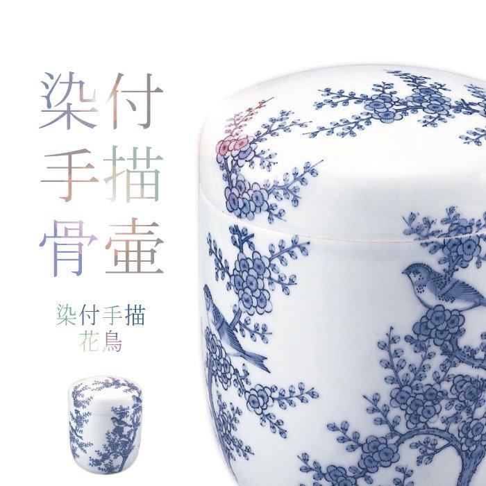 花鳥| 染付手描の骨壷(骨壺)