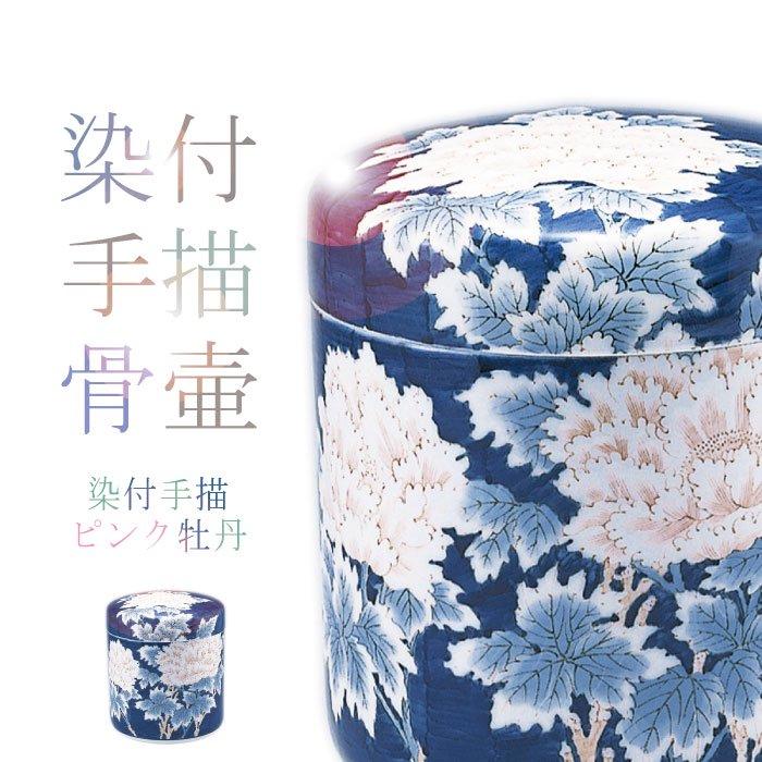 ピンク牡丹| 染付手描の骨壷(骨壺)