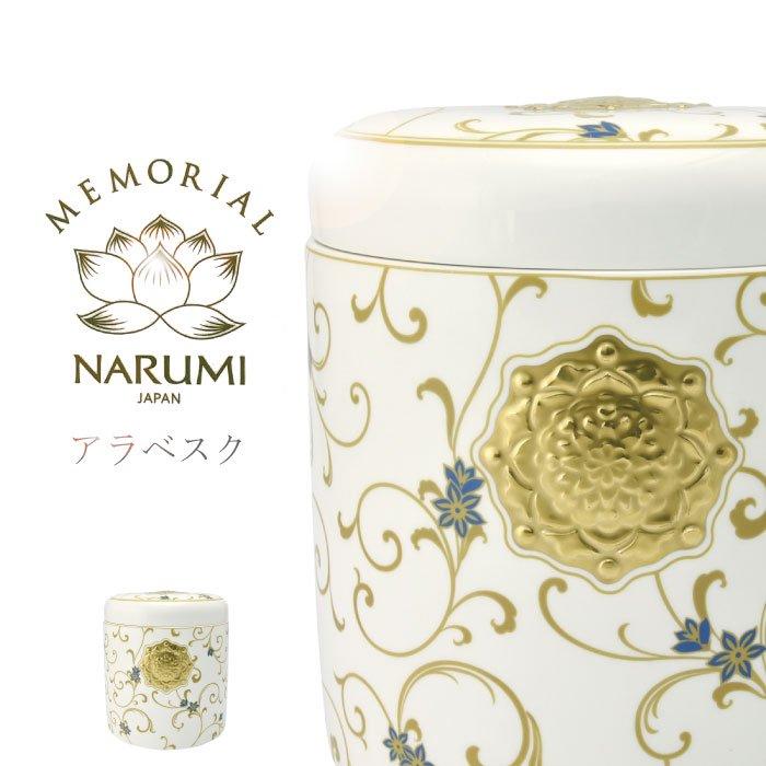アラベスク NARUМIの骨壷(骨壺)