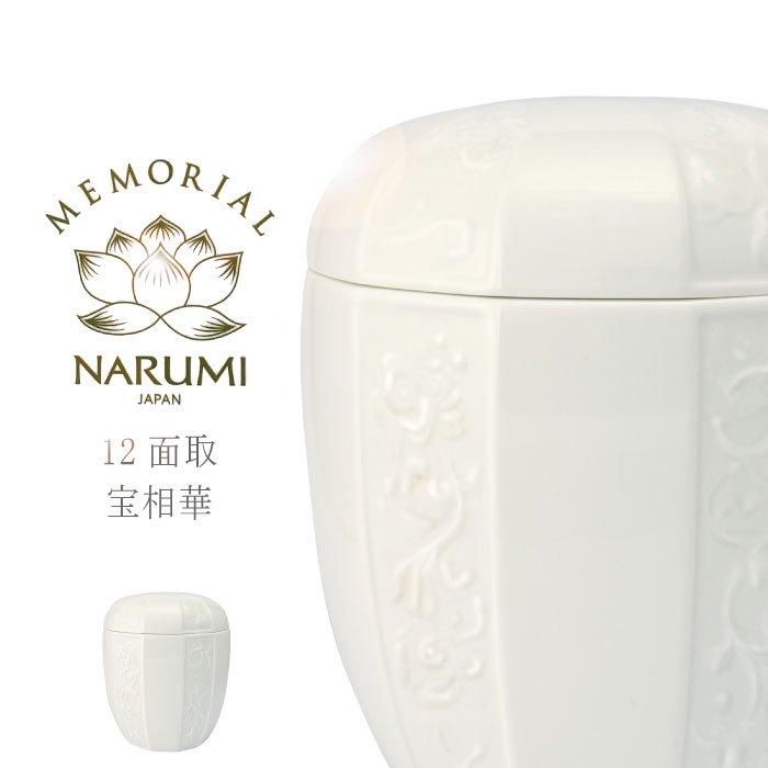 12面取(宝相華)|NARUМIの骨壷(骨壺)