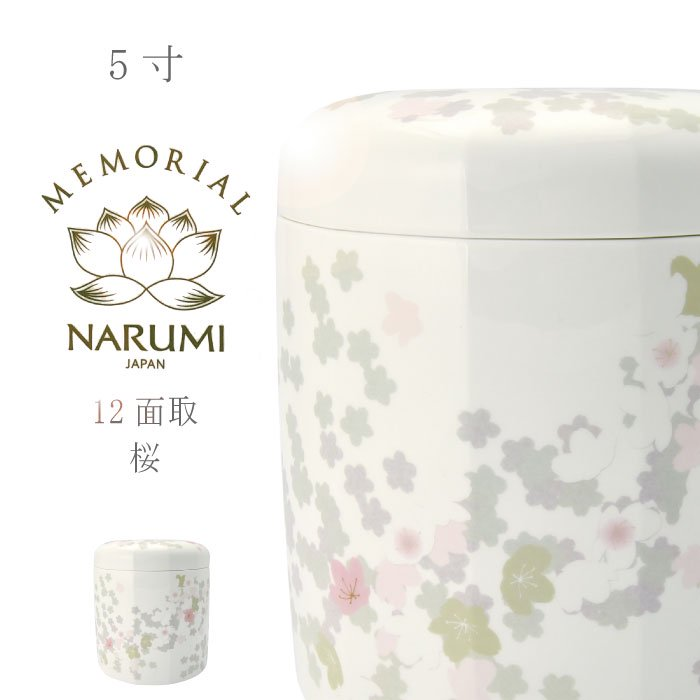 12面取(桜柄) - 5寸 NARUМIの骨壷(骨壺)