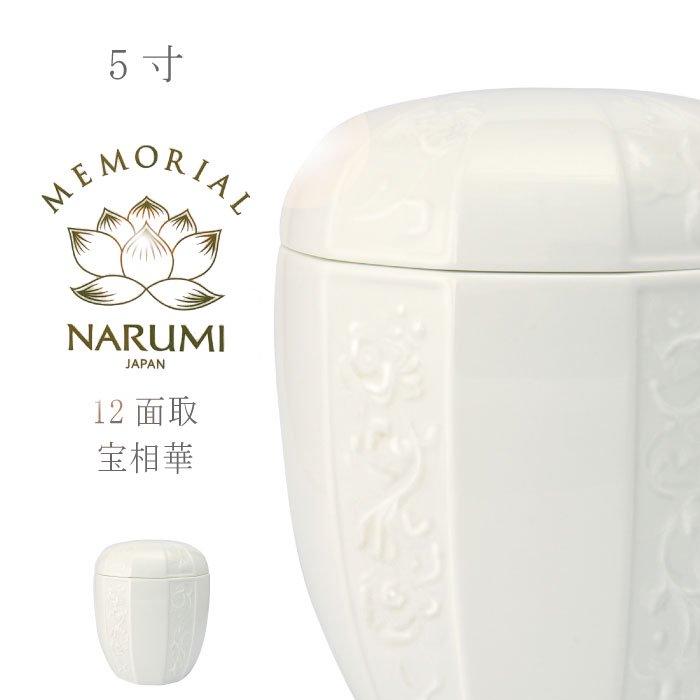 12面取(宝相華) - 5寸 NARUМIの骨壷(骨壺)