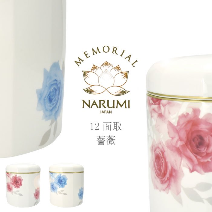 12面取(青バラ・赤バラ) |NARUМIの骨壷(骨壺)