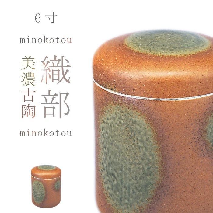 織部 - 6寸   美濃古陶の骨壷(骨壺)