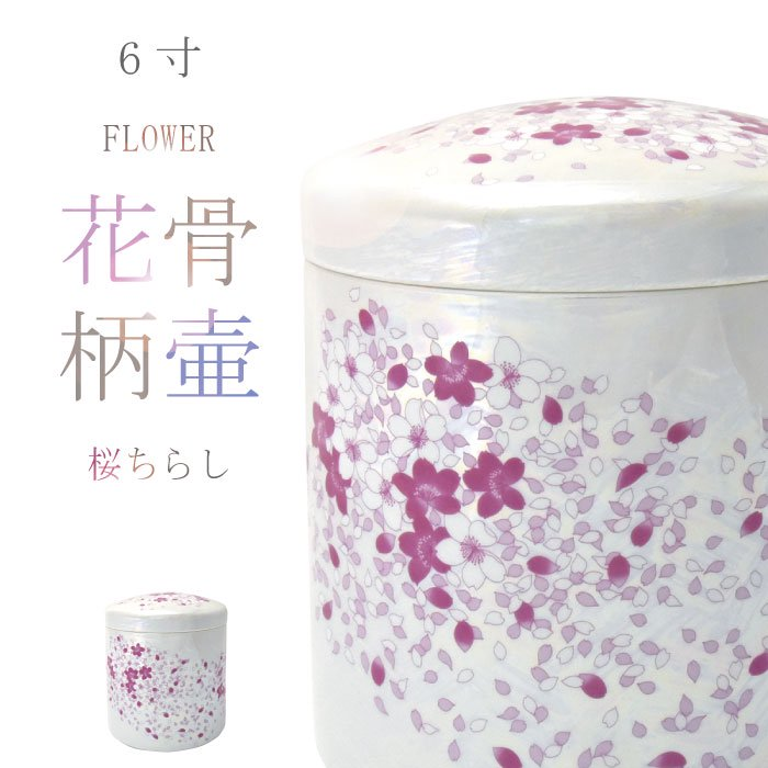 桜ちらし骨壷 - 6寸|花の骨壷(骨壺)