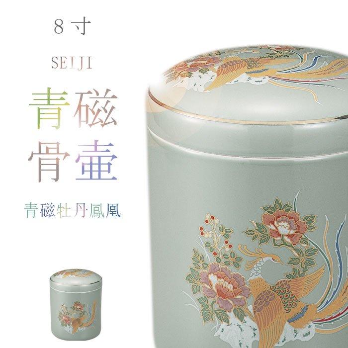 青磁牡丹鳳凰 - 8寸|青磁の骨壷(骨壺)