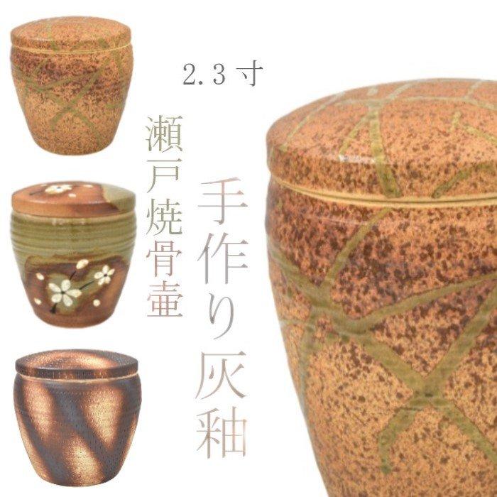 灰釉骨壷- 2.3寸|瀬戸焼の骨壷(骨壺)