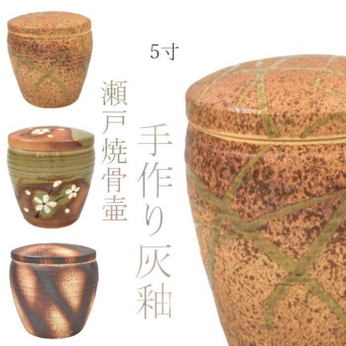 灰釉骨壷- 5寸|瀬戸焼の骨壷(骨壺)