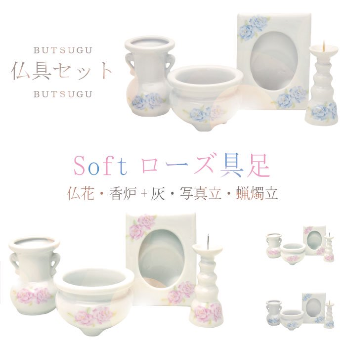 Softローズ具足4セット|仏具セット