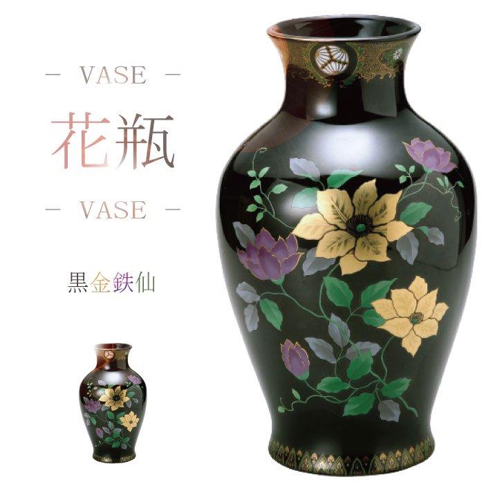 黒金鉄仙|花瓶