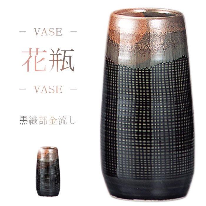 黒織部金流し |花瓶