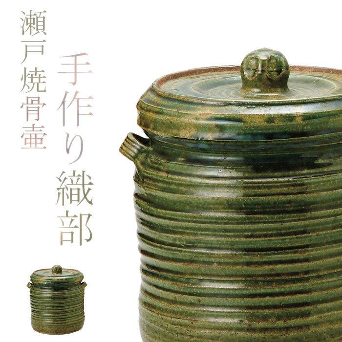 手作り織部|瀬戸焼の骨壷(骨壺)