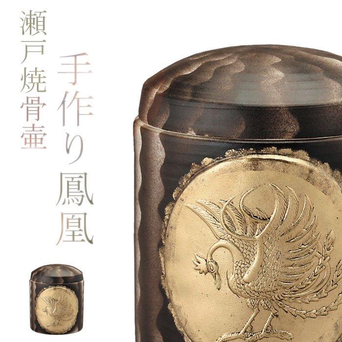 手作り鳳凰 瀬戸焼の骨壷(骨壺)