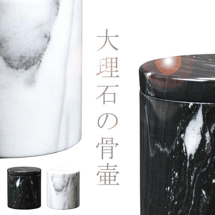 黒大理石|大理石の骨壷(骨壺)