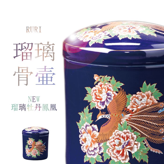 NEW瑠璃牡丹鳳凰|瑠璃の骨壷(骨壺)